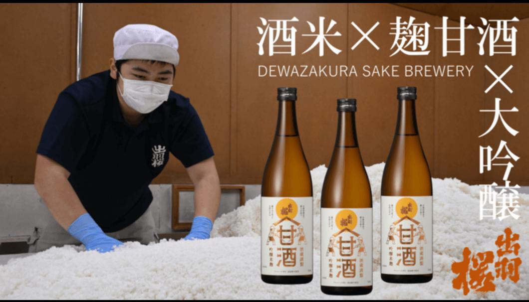 オンライン日本酒市「コロナ禍の影響で需要が減った酒米で甘酒を造り、農家を応援したい」