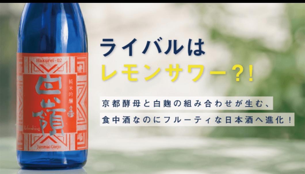オンライン日本酒位置「第2弾!! ビギナーにこそ飲んでほしい、京都老舗酒蔵が醸すセオリーを覆す日本酒」