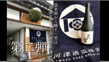 オンライン日本酒市「河津酒造より、阿蘇小国の温泉郷で醸した【日本酒】と【醤油】のマリアージュセット」