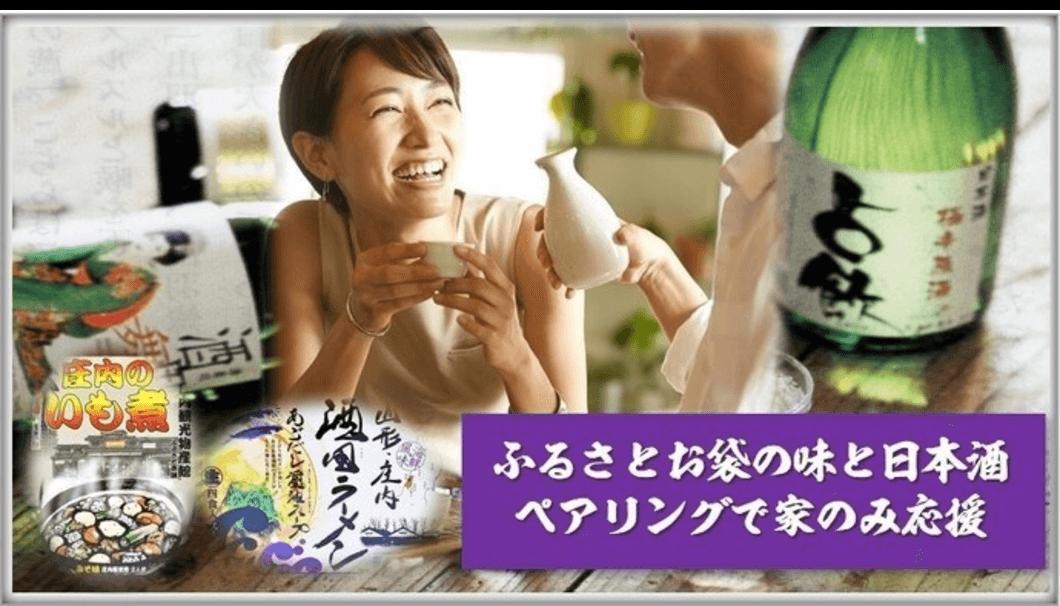 オンライン日本酒市プロジェクト 家のみ応援・山形より自慢の地酒をふるさとおふくろの味とペアリングにしてお届け!