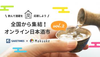 「オンライン日本酒市 vol.2」特別トークイベント〜飲んで酒蔵を応援しよう!