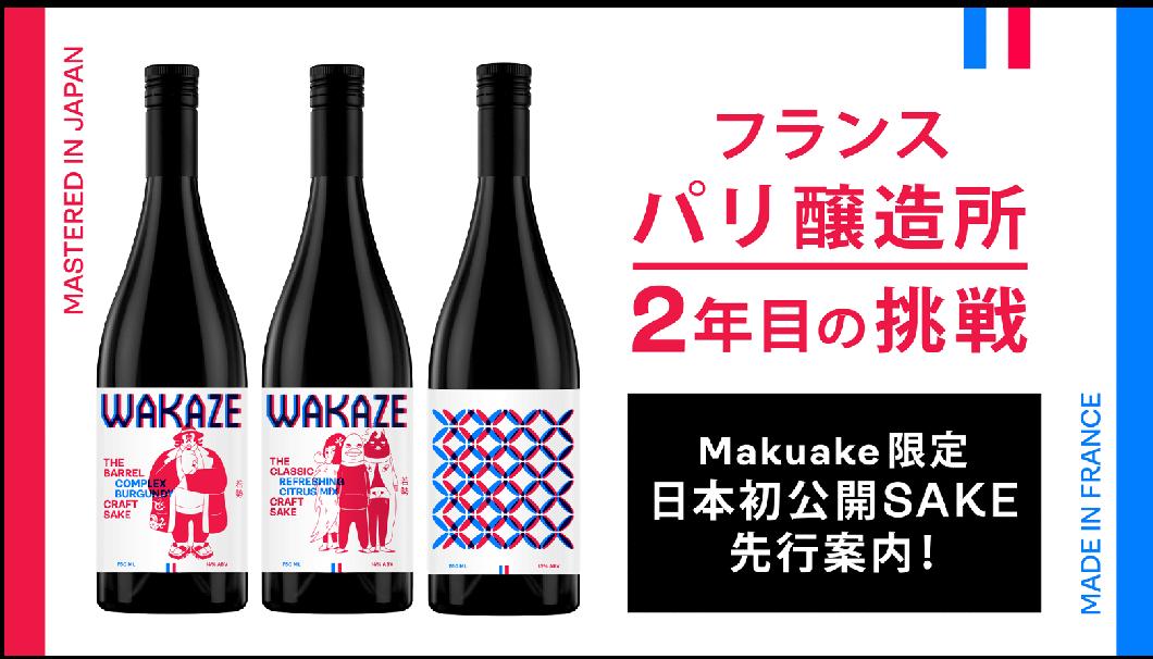 株式会社WAKAZE(山形県鶴岡市)「KURA GURAND PARIS」