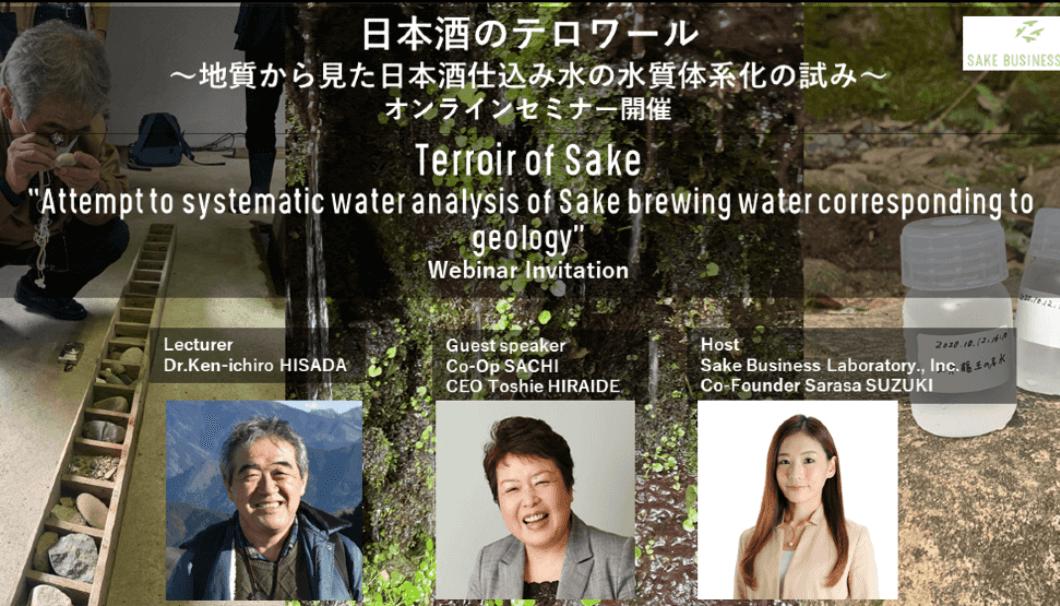 オンラインセミナー「日本酒のテロワール~ 地質から見た日本酒仕込み水の水質体系化 の試み~」