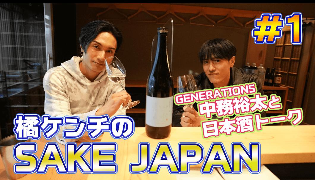 橘ケンチ(EXILE/EXILE THE SECOND)によるYouTube番組「橘ケンチの SAKE JAPAN」