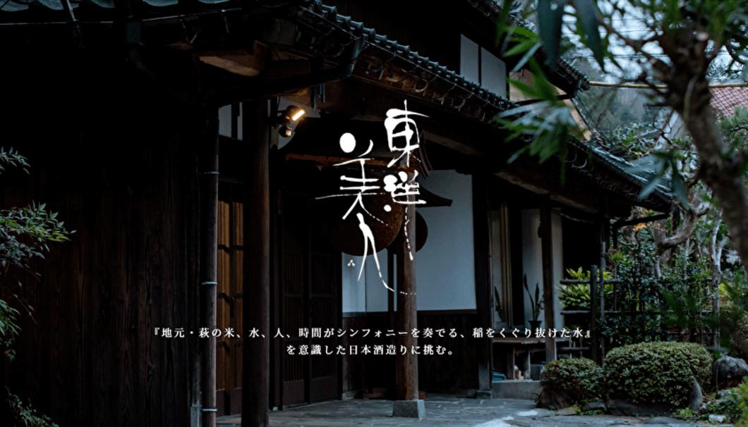 株式会社澄川酒造場(山口県萩市) 自社銘柄「東洋美人」のホームページ