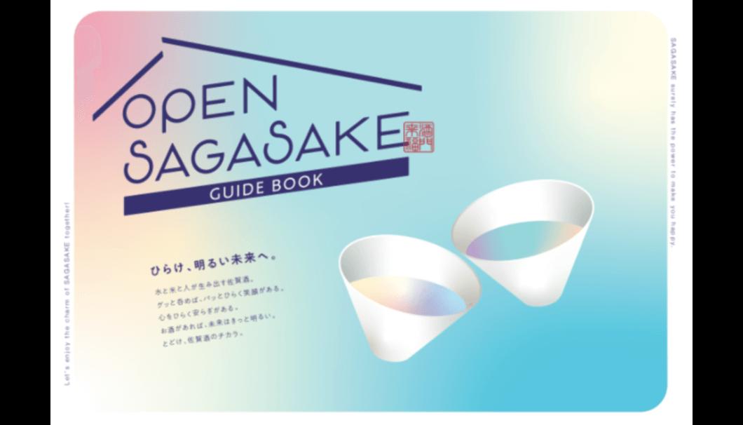 「2021 佐賀酒プロモーション『ひらけ、明るい未来へ。OPEN SAGASAKE』キャンペーン」