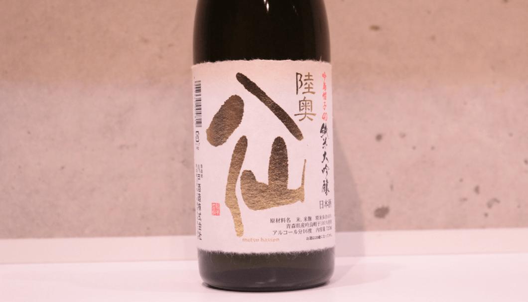 八戸酒造株式会社「陸奥八仙 吟烏帽子40 純米大吟醸」