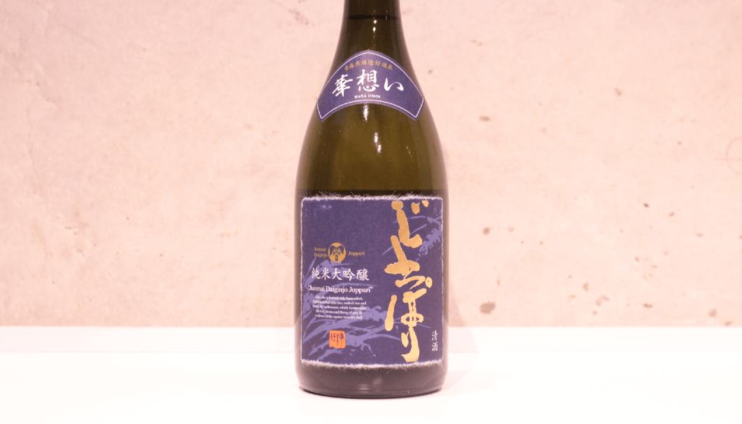 六花酒造株式会社「純米大吟醸 じょっぱり華想い」