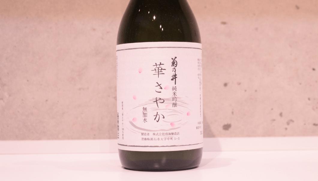 鳴海醸造店「菊乃井 純米吟醸 華さやか 無加水」