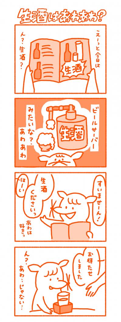 ハネオツパイのハネオくんがゆく、SAKETIMESオリジナル日本酒マンガ「ハネぽん」の第8話