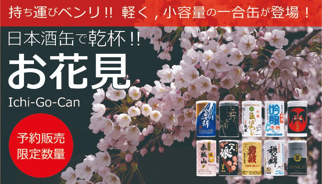 「Ichi-Go-Can」のお花見セット