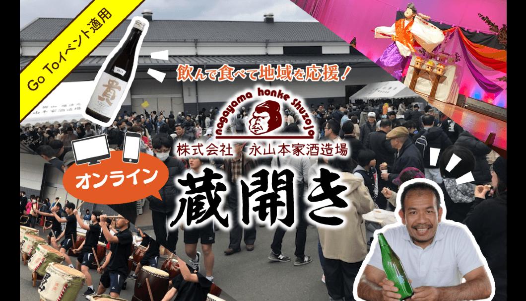 「貴」を醸す永山本家酒造場、オンライン蔵開きを4月4日に開催