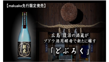 復活の酒蔵がワイン酵母で新たに醸す新感覚「どぶろく」Makuake限定先行発売!