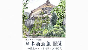 淡彩スケッチ 日本酒酒蔵 西日本編552蔵