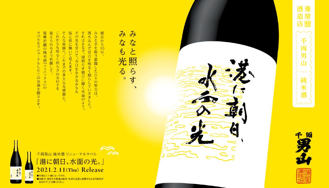 岩手・菱屋酒造店が震災復興10周年記念ボトル「港に朝日、水面の光」