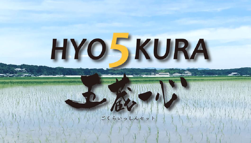 HYO5KURA(ひょうごくら)
