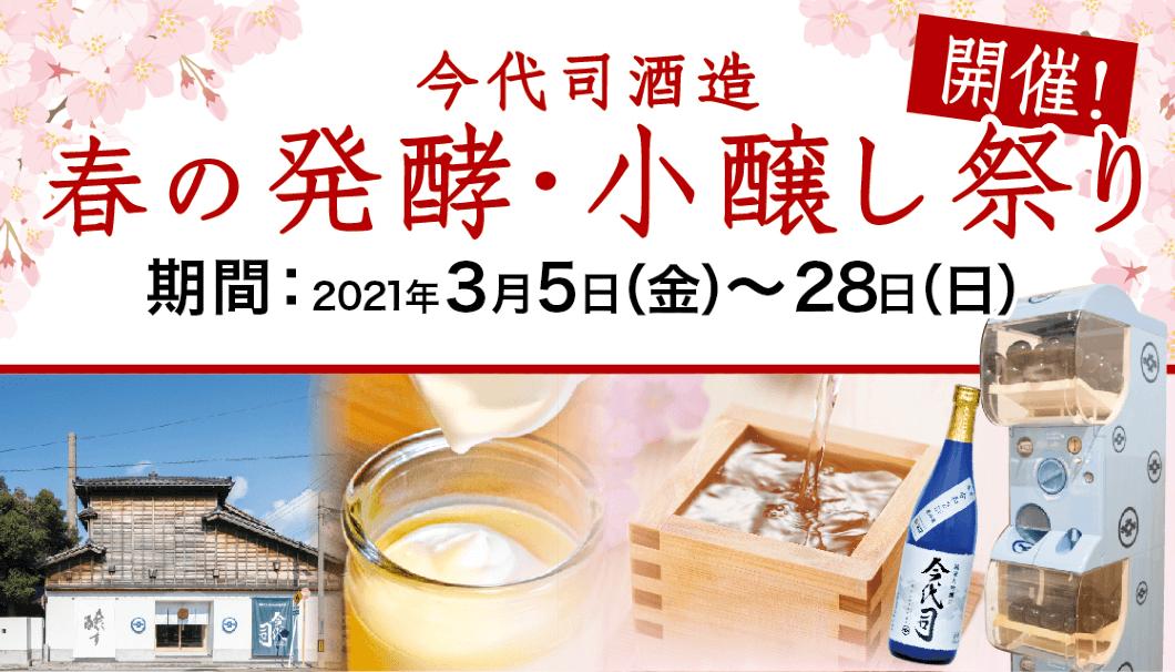 『春の発酵・小醸し祭り』