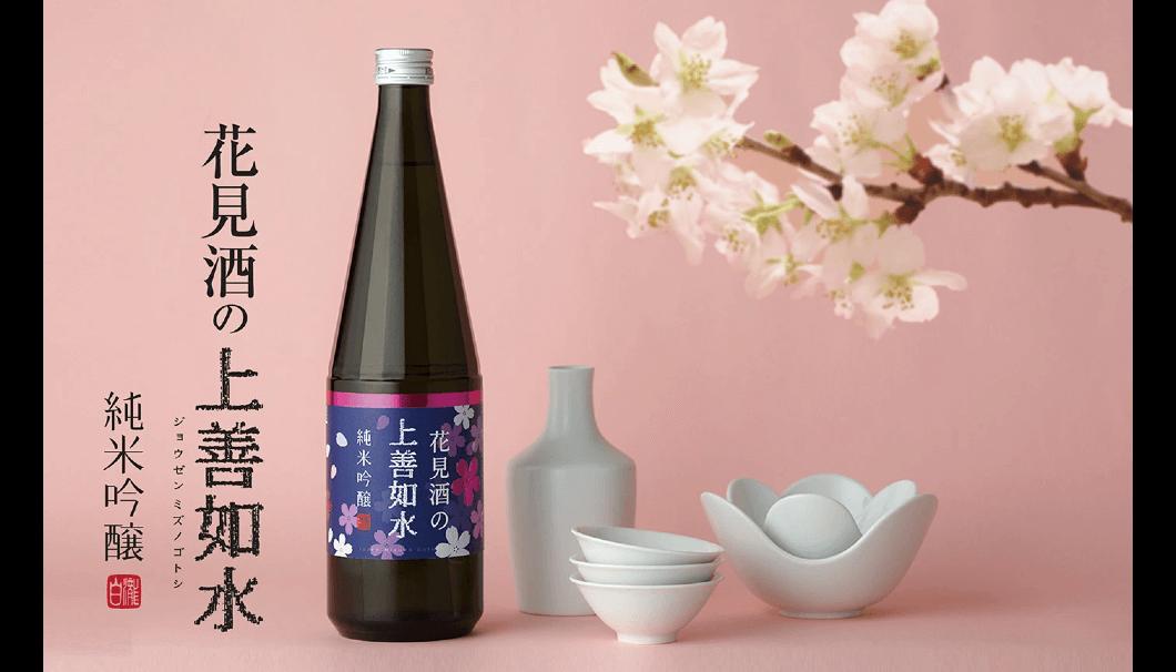 白瀧酒造株式会社(新潟県南魚沼郡)の季節限定酒「花見酒の上善如水 純米吟醸」