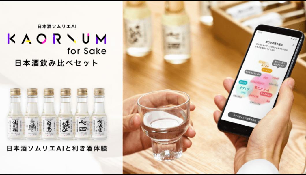 日本酒ソムリエAI「KAORIUM for Sake」を自宅でも楽しめる日本酒飲み比べセット
