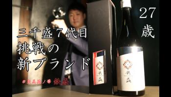 香りのある辛口フルボディ 三千盛7代目蔵元が創る挑戦の新ブランド