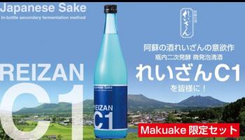 阿蘇の酒れいざん・チャレンジシリーズ第1弾「れいざんC1」を皆様に。
