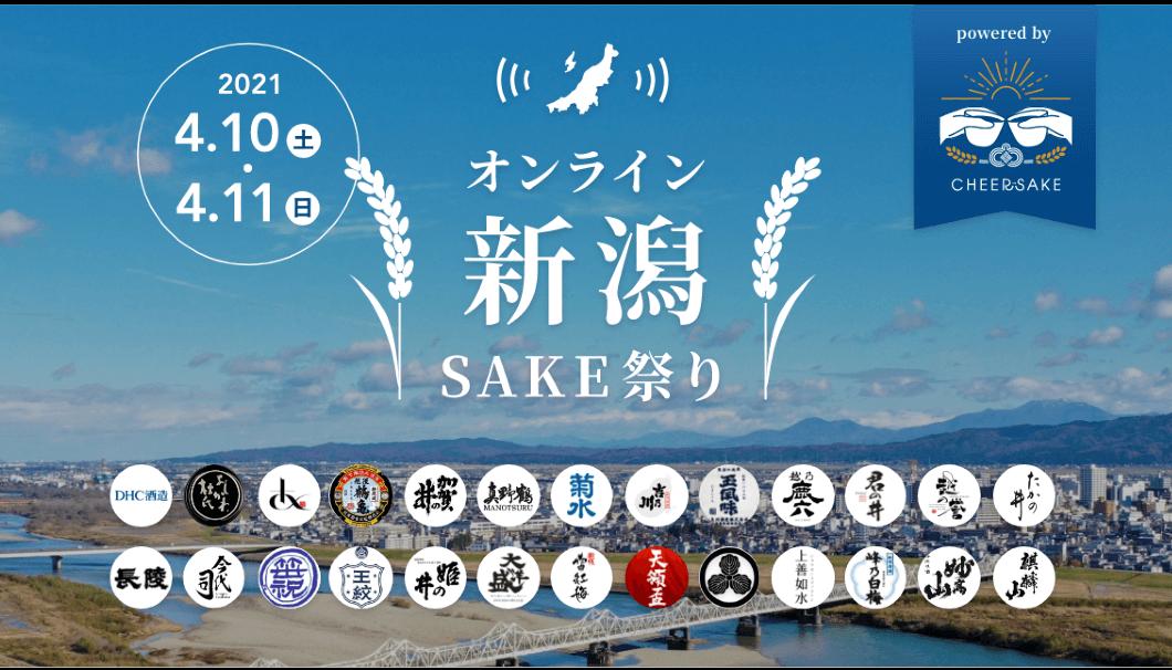 SAKE祭り
