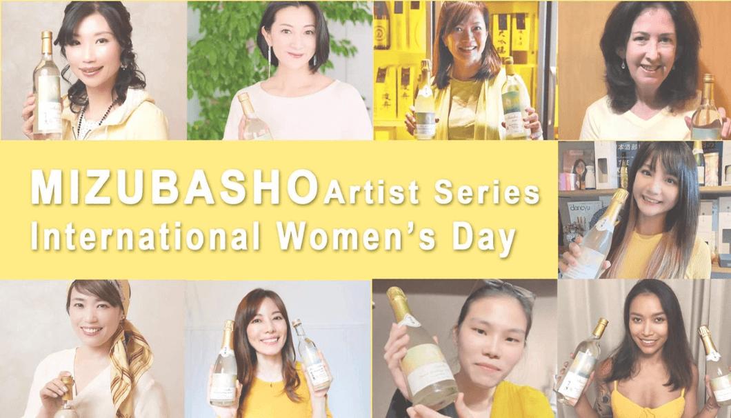 「MIZUBASHO Artist Series -水芭蕉アーティストシリーズ- 」