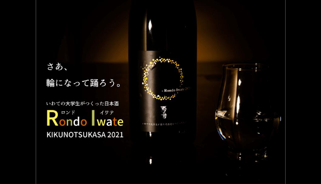 rondo-iwate