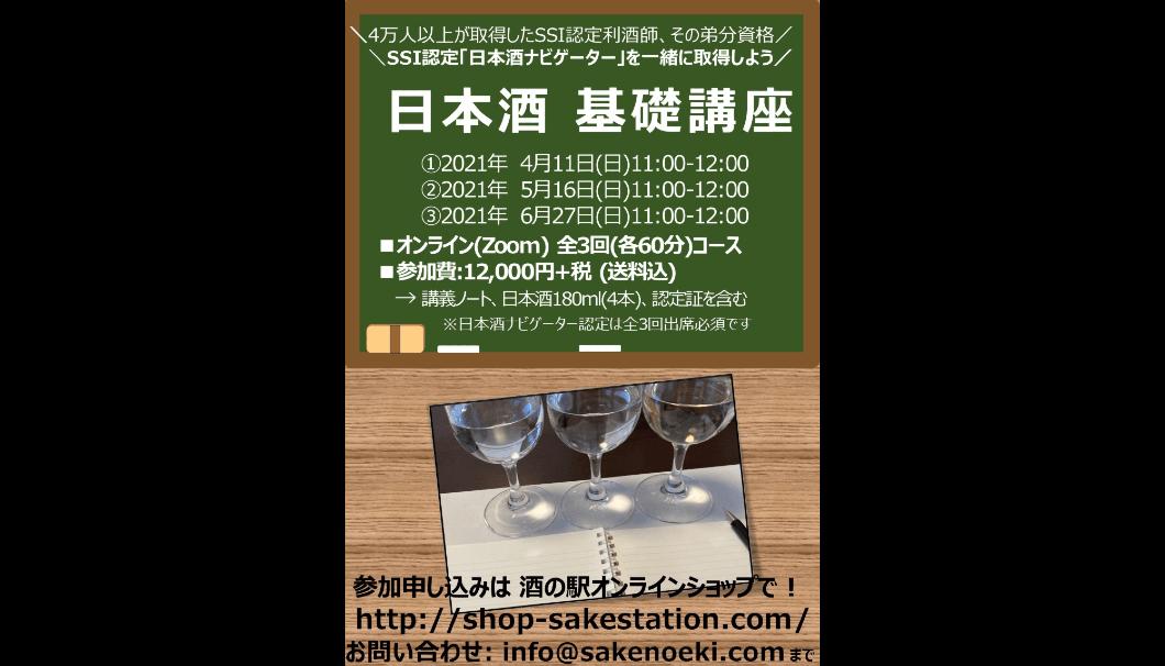 オンライン 日本酒基礎講座 第3期