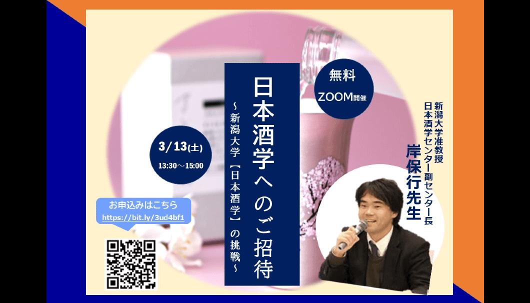 日本酒学への招待 ~新潟大学「日本酒学」の挑戦~