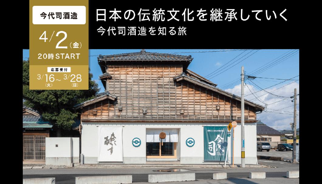 日本の伝統文化を継承していく今代司酒造を知る旅