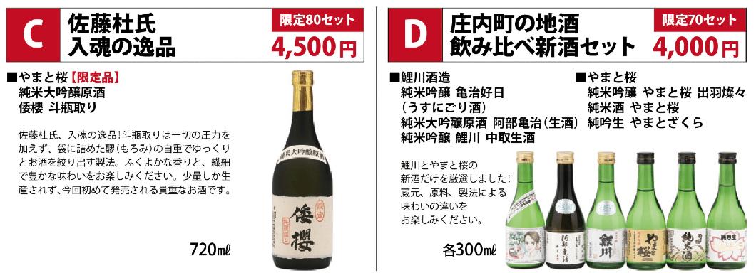 「佐藤杜氏入魂の逸品」「庄内町の地酒飲み比べ新酒セット」