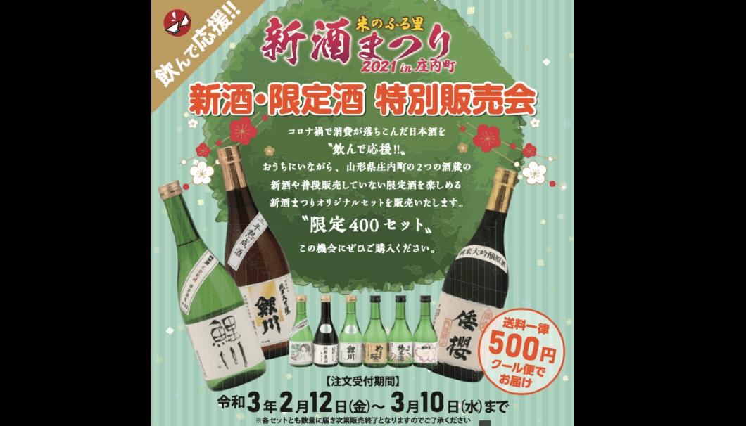 「米のふる里新酒まつり2021 in庄内町」
