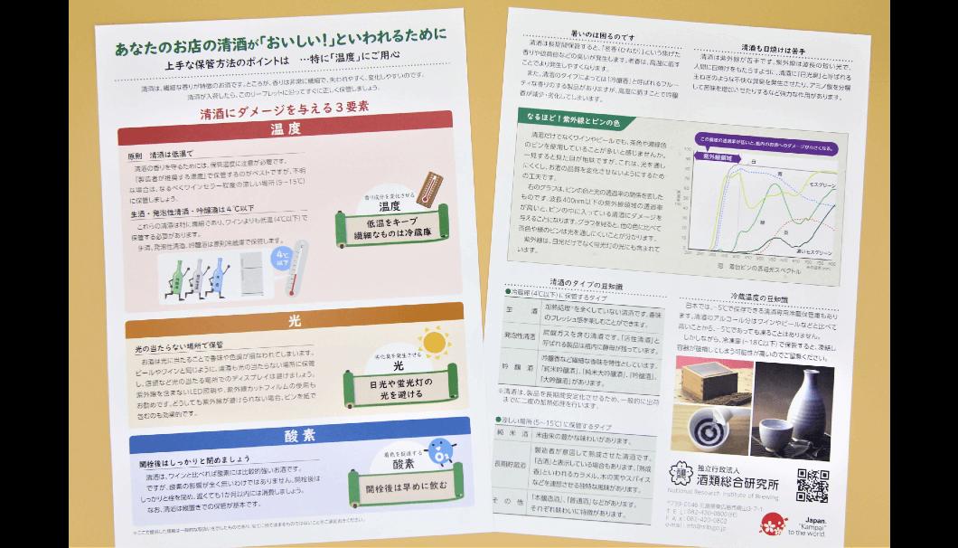 リーフレット「清酒保管ガイド」日本語版