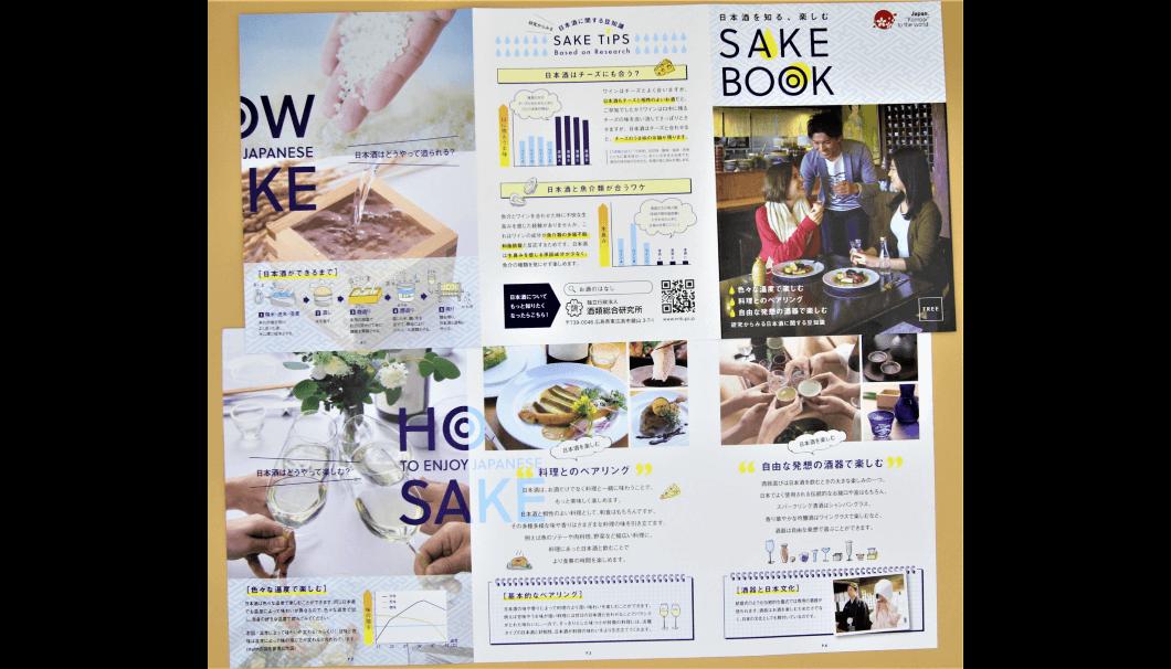 リーフレット「日本酒の美味しさと魅力」日本語版