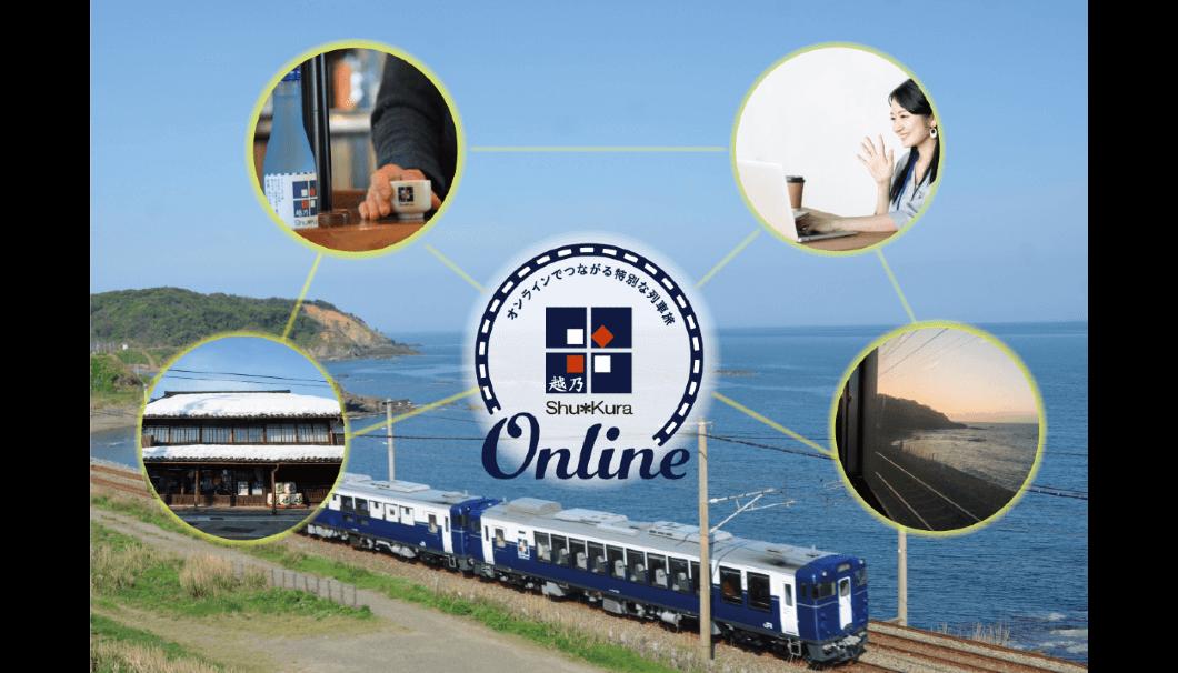 「~オンラインでつながる特別な列車旅~越乃Shu*Kura ONLINE」