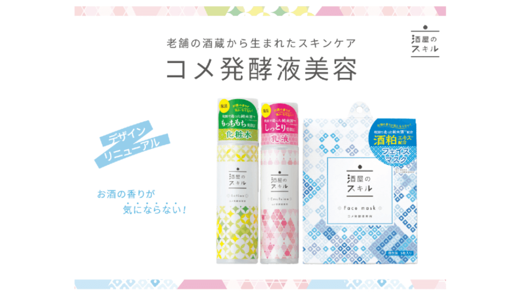 秋田県産米由来のコメ発酵液を配合したスキンケアシリーズ「酒屋のスキル」