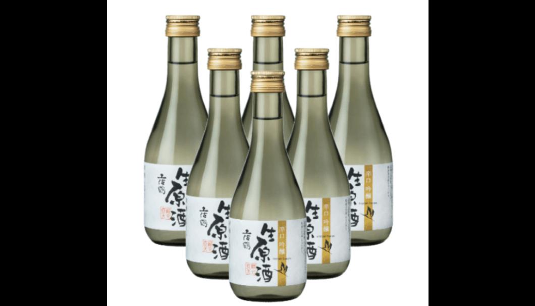 《特別限定》辛口吟醸 生原酒 300ml×6本セット