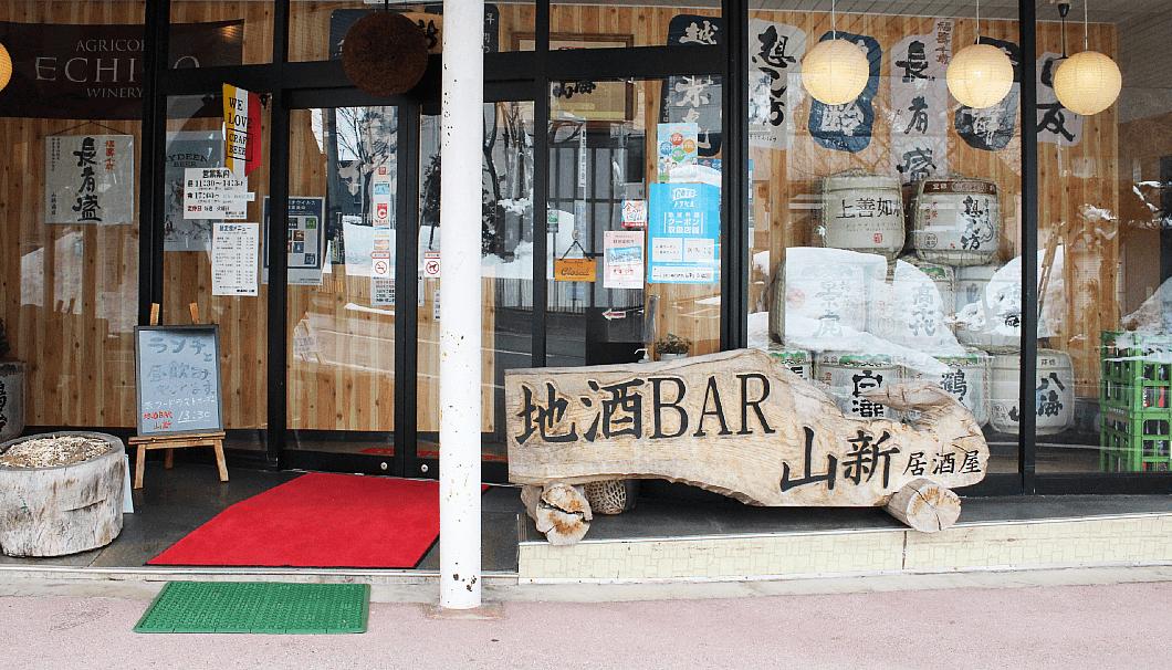 地酒Bar山新の外観