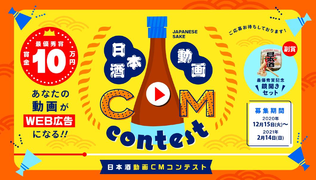 日本酒動画CMコンテスト