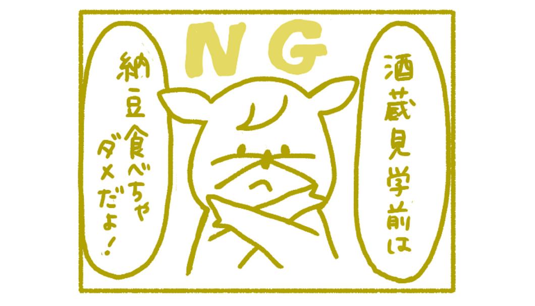 ハネオツパイのハネオくんがゆく、SAKETIMESオリジナル日本酒マンガ「ハネぽん」の第9話
