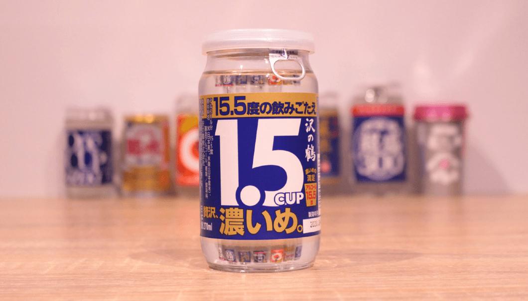 1.5カップ 味わい濃いめ
