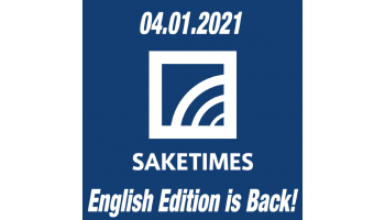 SAKETIMESの英語版サイト「SAKETIMES International」がリニューアルオープン
