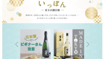 日本酒のオリジナルサイト「いっぽんー京王の酒日和ー」のサイトTOP