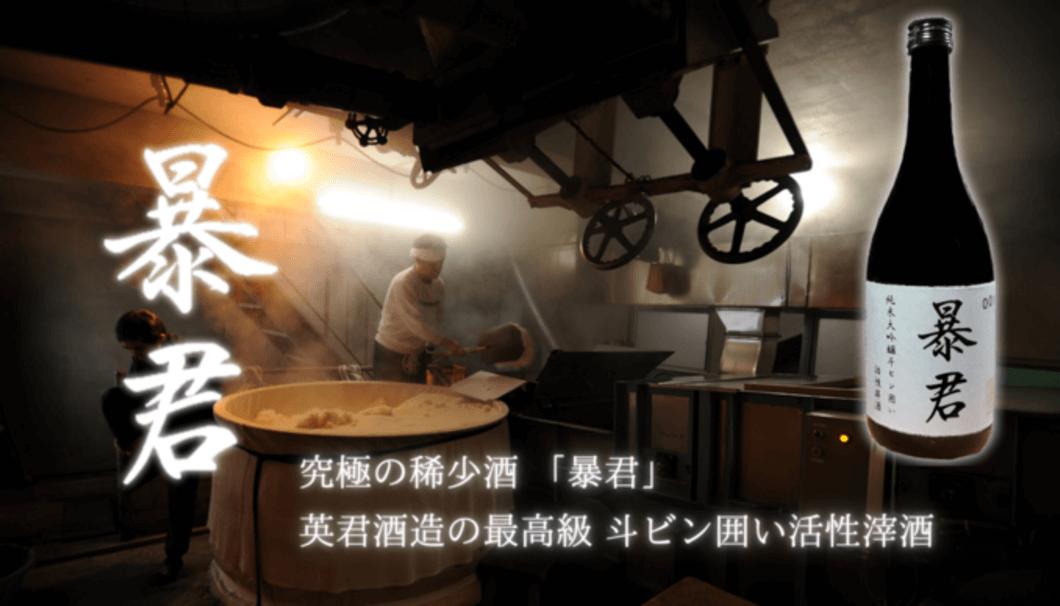 幻の日本酒 英君の「暴君」! 数量限定35セットでMakuakeに登場!