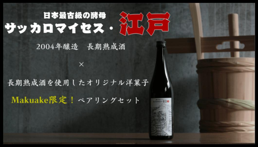 サッカロマイセス・エド長期熟成酒と洋菓子 Makuake限定ペアリングセット!