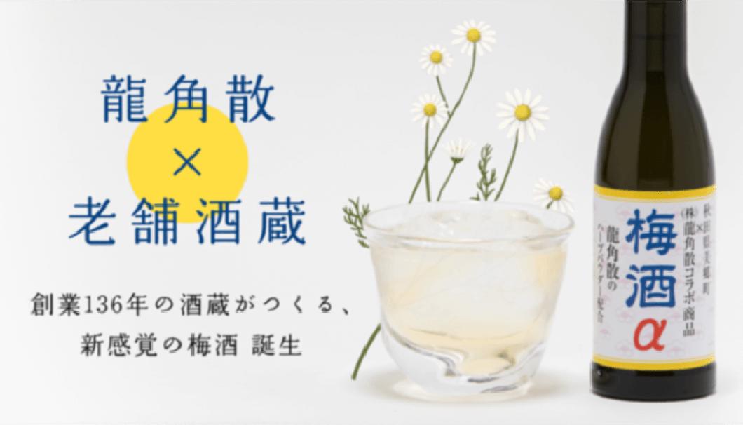 龍角散と共同開発した新感覚梅酒!明治18年創業の老舗酒蔵がつくる本格梅酒誕生