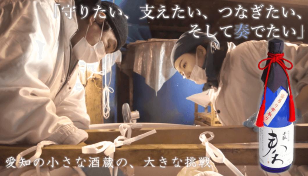 日本酒に魅せられた若き女性の大志!皆の夢を奏でる、水谷酒造の「千瓢 奏」雫取り