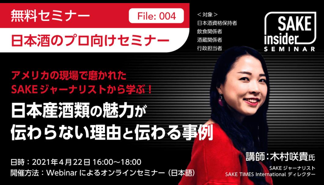 「アメリカの現場で磨かれたSAKEジャーナリストから学ぶ!日本産酒類の魅力が伝わらない理由と伝わる事例」