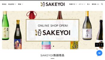 SAKEYOI 日本酒 海外向けオンラインショップ